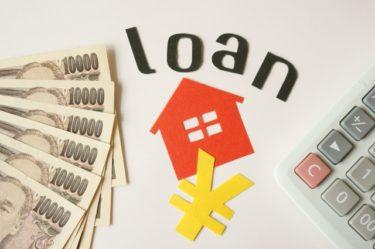 住宅ローンを比較するときの3つのポイント【現役銀行員が語る】