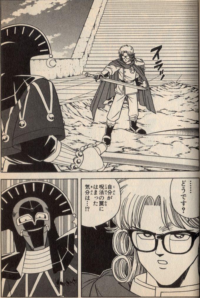 呪法にハマった死神キルバーン
