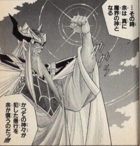 魔界の神、神々が犯した愚行を償うことを誓う大魔王バーン
