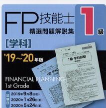 FP1級(学科試験)を独学10週間で合格した勉強法と反省点