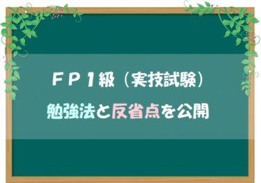 FP1級(実技試験)を独学4週間で合格した勉強法と反省点