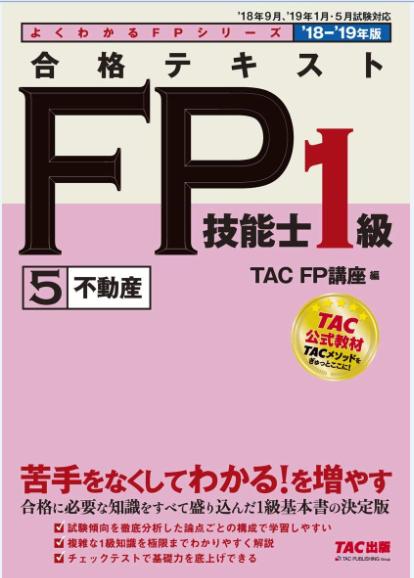 FP1級合格者が語る、おすすめの教材(テキスト・問題集)とは!?