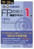 FP技能士1級特訓テキスト