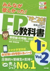 みんなが欲しかったFP1級の教科書