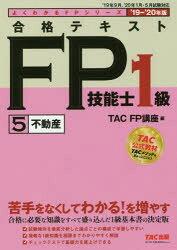 FP技能士1級合格テキスト