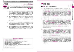 成美堂FP1級問題集の中身