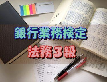 銀行業務検定法務3級