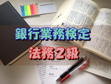 銀行業務検定法務2級