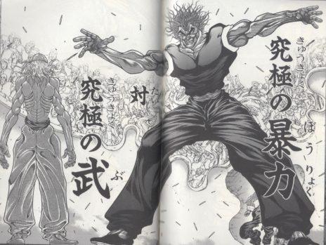 擂台賽、勇次郎と郭の闘い