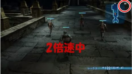 FF12倍速モード