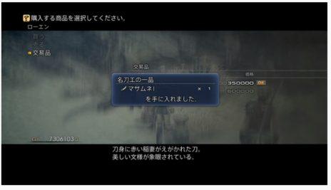 FF12新たな武器マサムネI