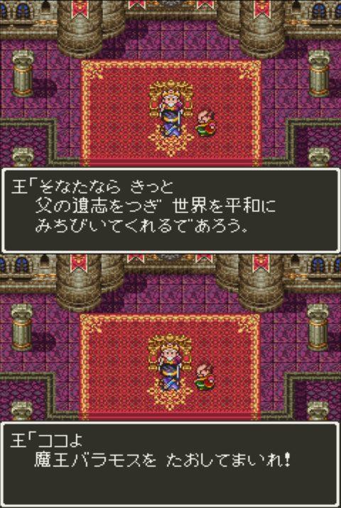 魔王バラモスを倒すよう王に命じられる勇者