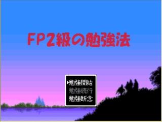 FP2級勉強法