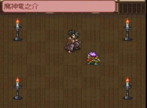 魔神竜之介と闘うおぼろ丸