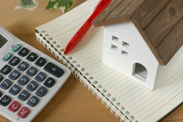 身内名義の居宅を住宅ローンで増改築する際、事前にしておく1つのこと!