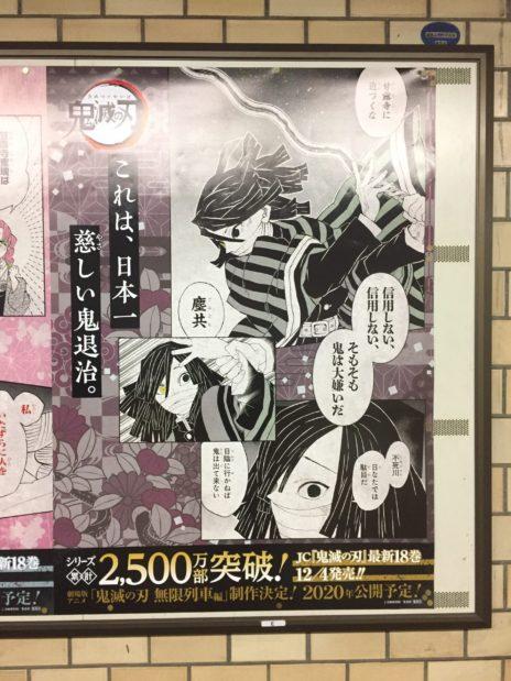 鬼滅の刃、蛇柱のポスター