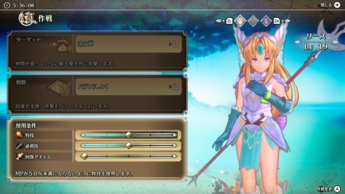 聖剣伝説3リメイク、CPUの作戦設定
