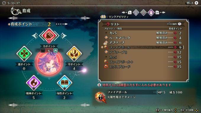 聖剣伝説3リメイク、スキルポイント画面