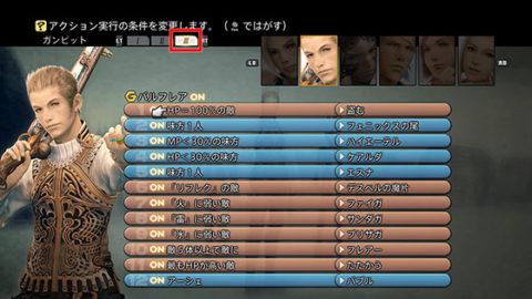 FF12のガンビットシステム画面