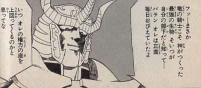 内心、竜の騎士に怯えていたことを暴露するハドラー