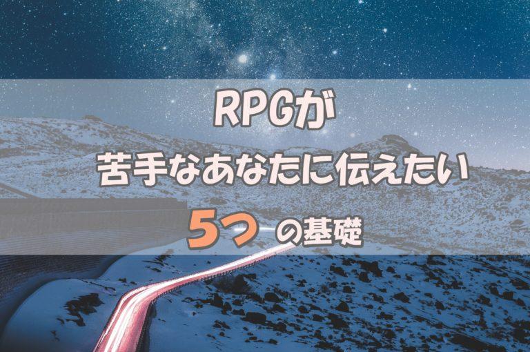 RPGが苦手なあなたに伝えたい5つの基礎