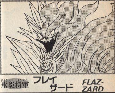ダイの大冒険フレイザードが今でも人気がある4つの理由【画像多数】