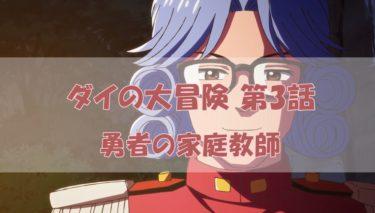 ダイの大冒険アニメ第3話 勇者の家庭教師 感想【ネタバレあり】