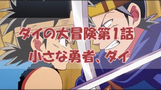 ダイの大冒険アニメ第1話 小さな勇者、ダイ 感想【ネタバレあり】