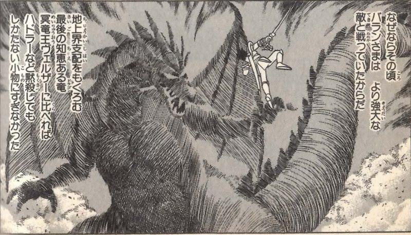冥竜王の名は最後の知恵ある竜、ヴェルザー