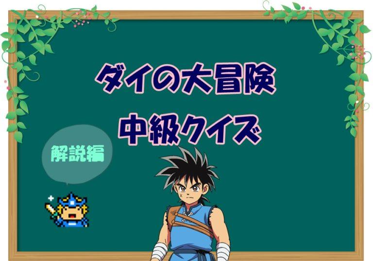 ダイの大冒険検定中級クイズ解説編