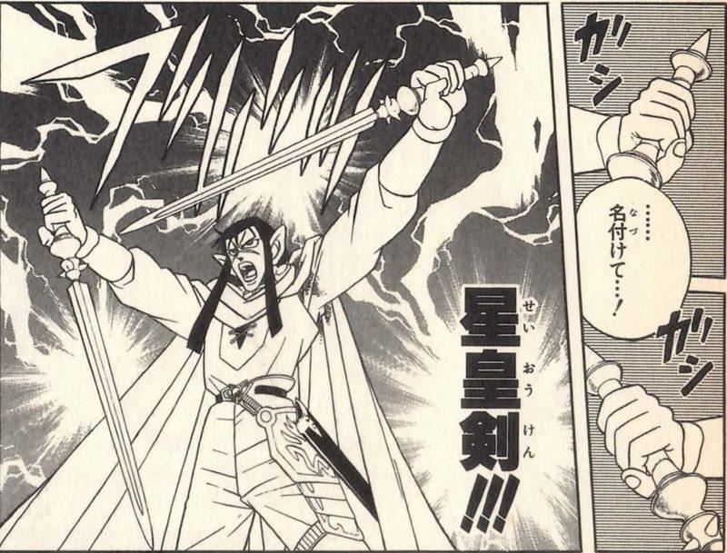 ロン・ベルクの専用武器の名前は星皇剣