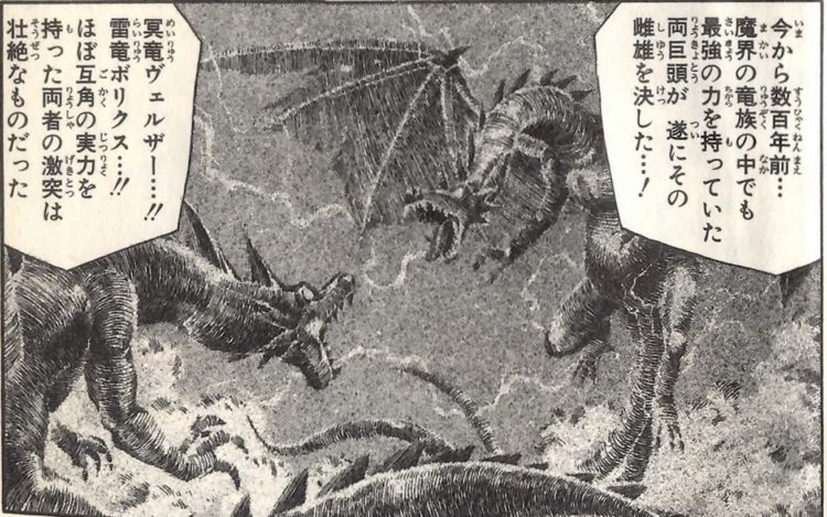 冥竜ヴェルザーと雷竜ボリクスの戦いは後に真竜の戦いと呼ばれた