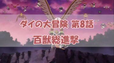 ダイの大冒険アニメ第8話 百獣総進撃 感想【ネタバレあり】