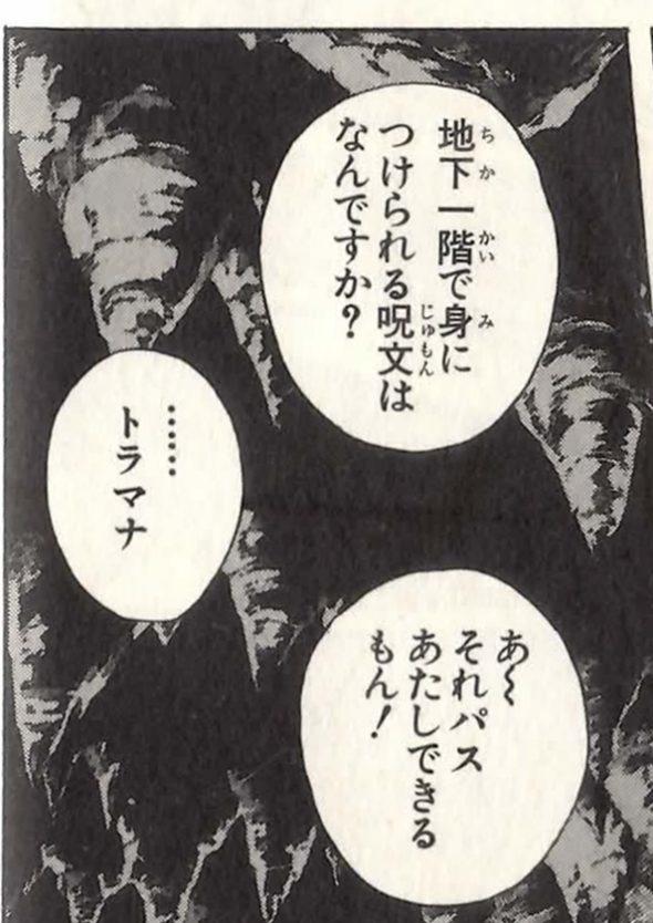 破邪の洞窟地下1階で習得できる呪文はトラマナ