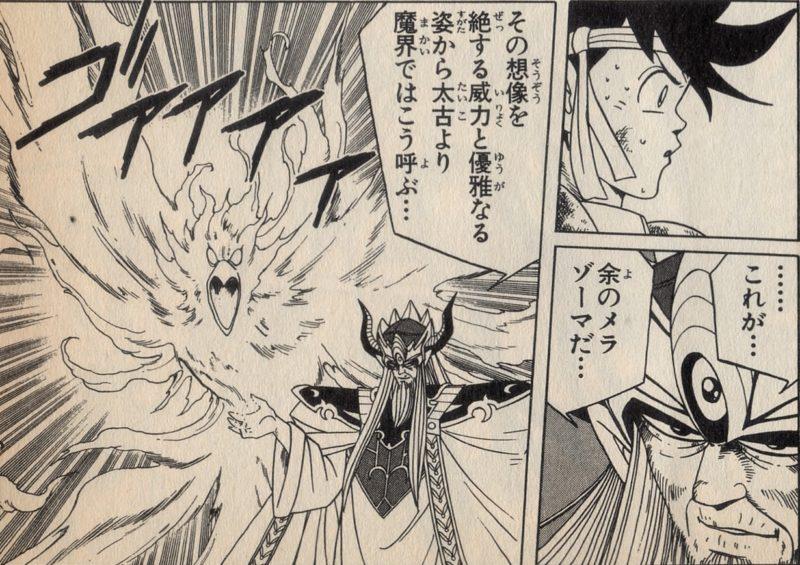 大魔王のメラゾーマは別名カイザーフェニックス