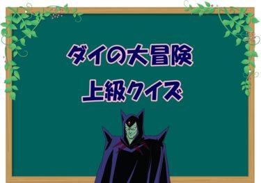 ダイの大冒険検定【上級クイズ20問】【半分解けたら凄い!】