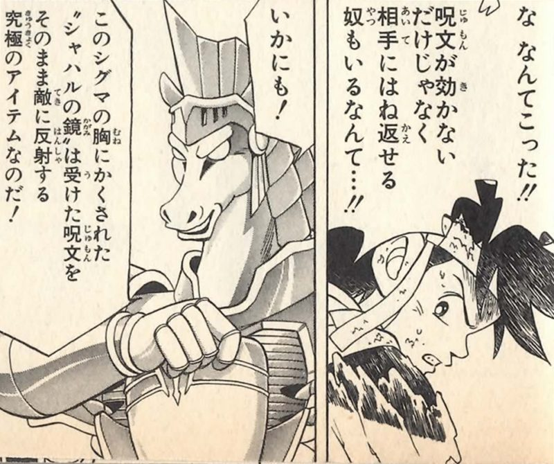 シグマが装備する盾の名前はシャハルの鏡