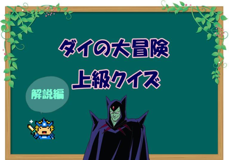 ダイの大冒険検定上級クイズ解説編