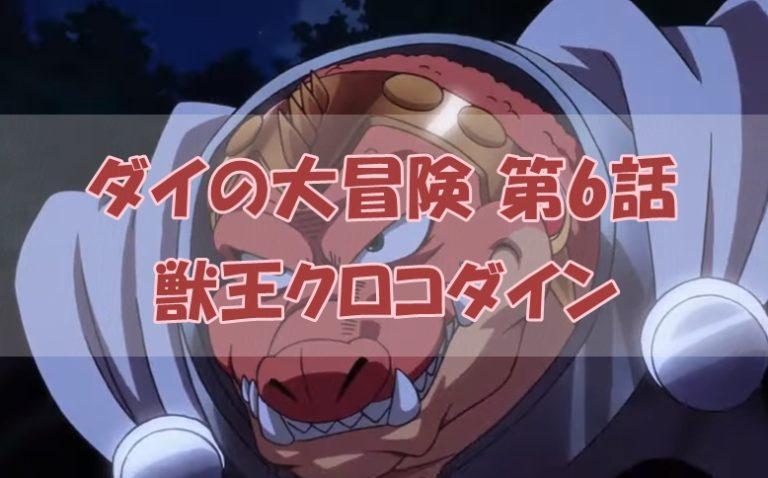 ダイの大冒険アニメ6話 獣王クロコダイン 感想【ネタバレあり】