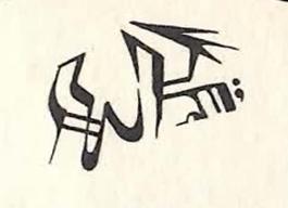 斧と書かれた文字