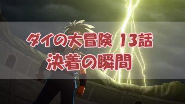 ダイの大冒険アニメ第13話 決着の瞬間 感想【ネタバレあり】