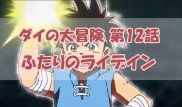 ダイの大冒険アニメ第12話 ふたりのライデイン 感想【ネタバレあり】