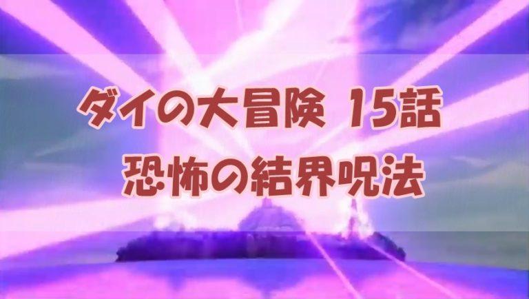 ダイの大冒険アニメ15話感想