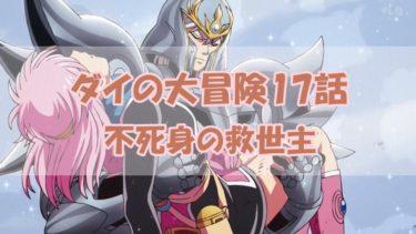 ダイの大冒険アニメ17話感想 熱い2人が助太刀にきたーー!!