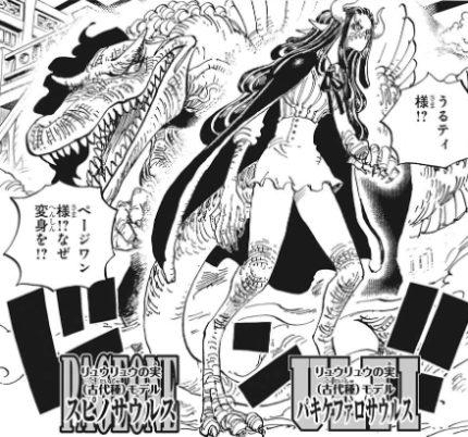 竜に変身した飛び六胞のうるティとページワン
