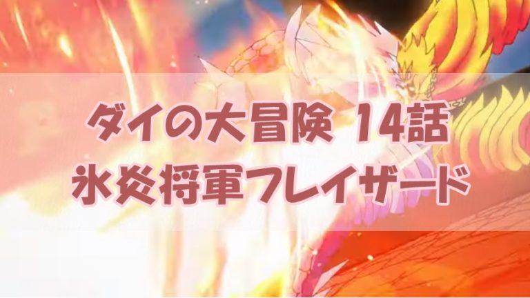 ダイの大冒険アニメ14話感想 フレイザードの必殺技○○と名言も炸裂!!