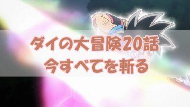 ダイの大冒険アニメ20話感想 アバンストラッシュ完成!でも見どころはその後