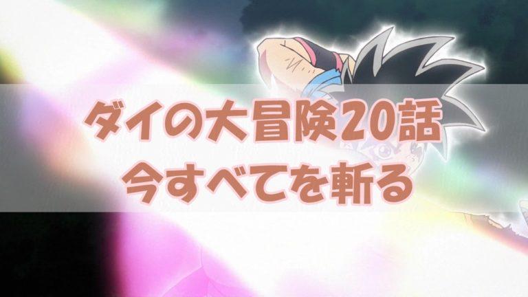 ダイの大冒険アニメ第20話 アバンストラッシュ遂に完成!