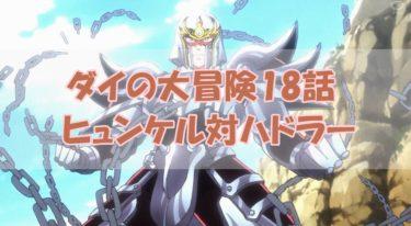 ダイの大冒険アニメ18話感想 今回はバトルと友情の神回だった!