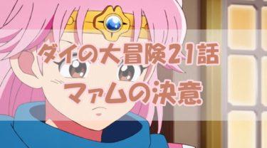 ダイの大冒険アニメ21話感想 まだまだヘタレなポップにグッときた!